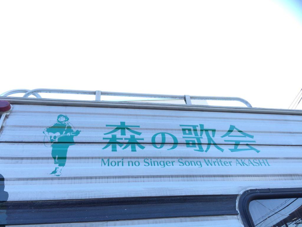 森の歌会ロゴ1