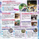 【東京】10/29(土)荒川文化祭2016 あらかわ秋の音ライブ!~森のミュージシャンがやってくる@足立区