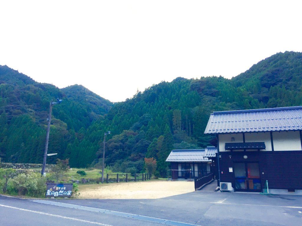 星野村山村留学センター。