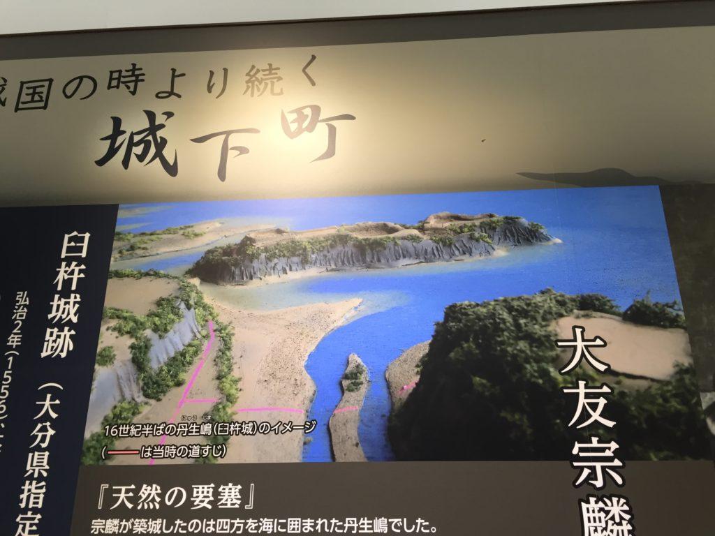 昔の臼杵城2