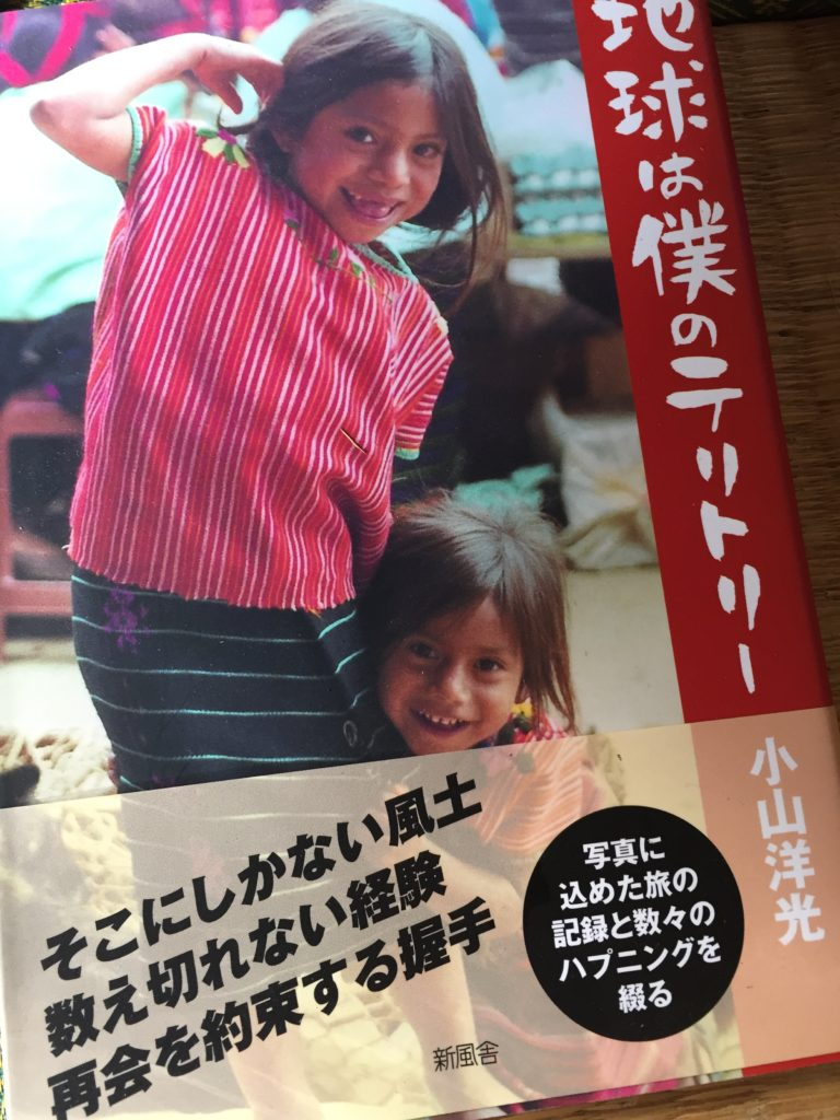 小山さんの本。