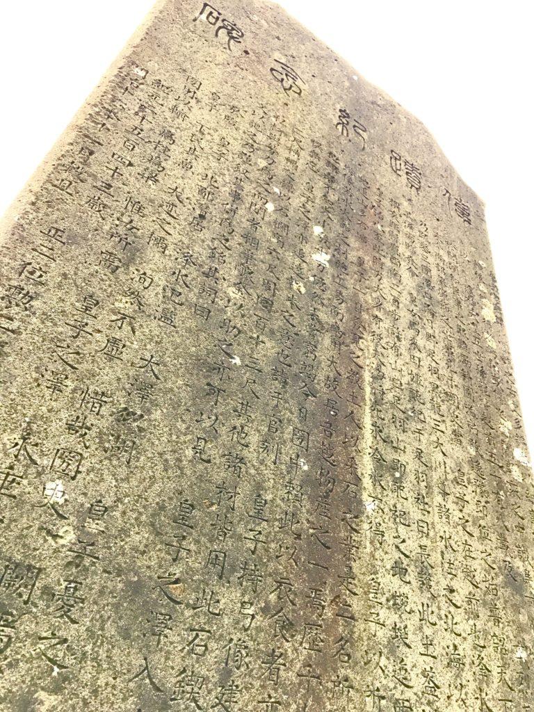継体天皇石碑。