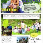 春の野草を食べよう【大分】★3/31(金)ごろんコンサート@日田市