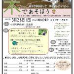 【熊本】♫3/26(日)木であそぼう〜親子で木を知って、木を楽しむイベント@小国町