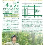 【福岡】★4/2(日)食べられる野草を知る。ひだまり春ライブ@大刀洗町