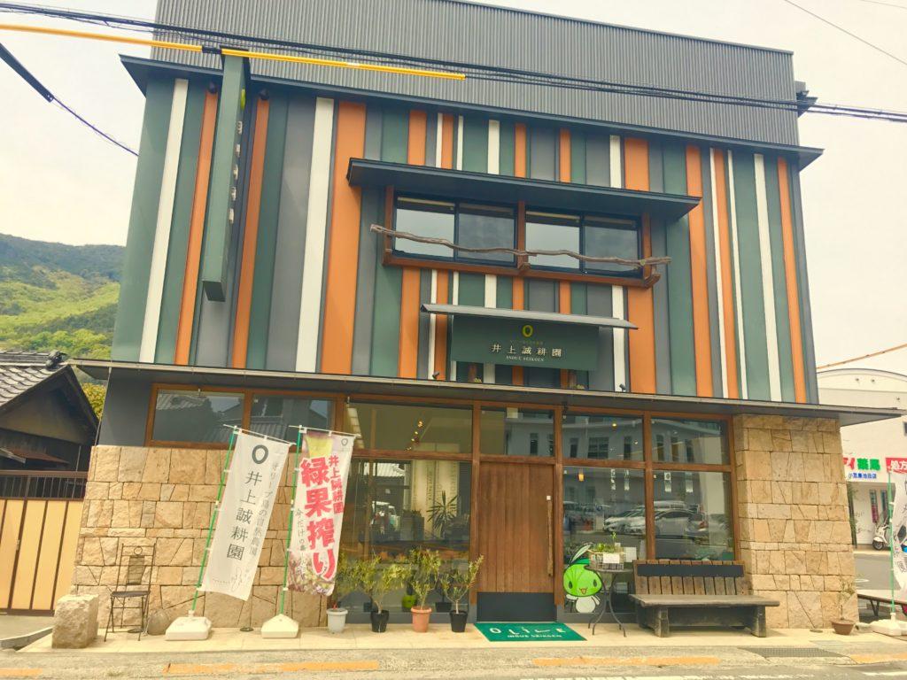 井上誠耕園のお店。