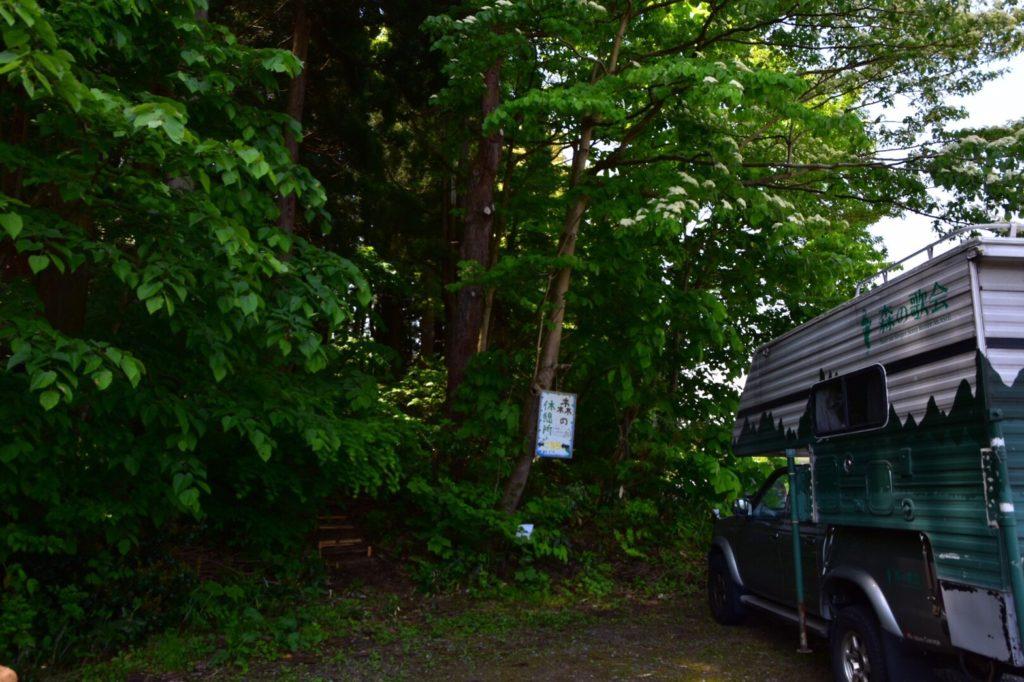 森の入り口。