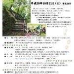 【茨城】10/21(土)寝転んで、大地とつながる森林セラピー~森のおんがく会@久慈郡大子町