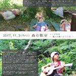 【岩手】11/3(金祝)森の歌会 in くずまき~達人の森へようこそ~@葛巻町