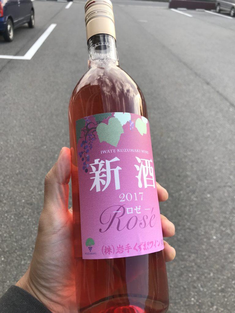 くずまきワイン。