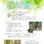 【山梨】5/6(日)森のシンガーソングライター証さんの「野草教室&ごろんコンサート@韮崎うじゅうの森」