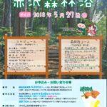 【長野】5/27(日)森林浴発祥の地でごろんコンサート!!@赤沢自然休養林